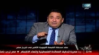 المصرى أفندى   عقد محطة الضبعة النووية الأكبر فى تاريخ مصر
