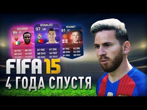 FIFA 15 - 4 ГОДА СПУСТЯ