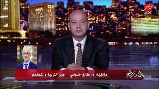 طارق شوقي يوضح طرق الغش في امتحانات الثانوية هذا العام: في جهات شغالة بتنظيم هائل داخل وخارج مصر