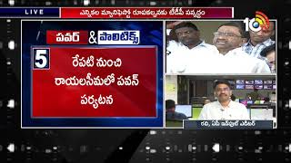 Power & Politics: Special Analysis on AP Political Updates | TDP Manifesto Committee | 10TV News