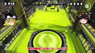 【スプラトゥーン】ゆっくり、ナワバリバトルです!Battle2【WiiU】 thumbnail