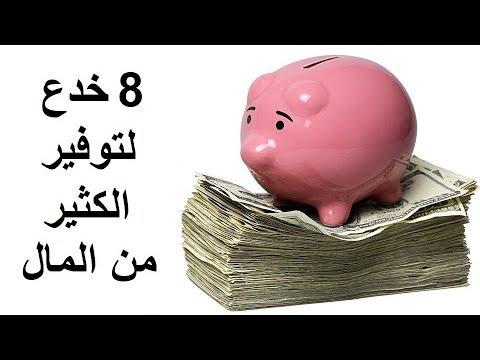 8 خدع سوف تساعدك على توفير الكثير من المال لتنفقه في أمور أهم