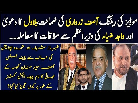 Why Shahbaz Sharif and opposition recommended CJP Khosa's brother for CEC? Siddique Jan