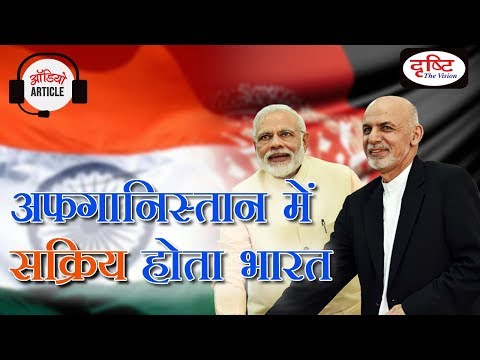 Audio Article - Indo Afghan Current Relation ( Indian Express & Times Of India)