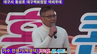 난/ 조승구 /  안생기(박영덕) /연두홍 콘서트 / 대구 동성로 무대 /대한예술인협회 서울시지회