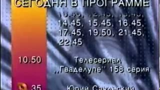 Переход вещания(3 канал-ТВЦ,09.06.1997)