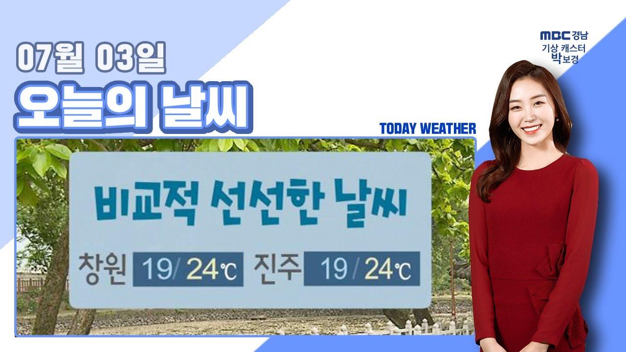 오늘의 날씨 [MBC경남 뉴스투데이] 200703