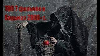 Лучшие фильмы о ведьмах ТОП 7