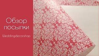 Обзор посылки  Weddingdecorshop ♥ Свадебная бумага