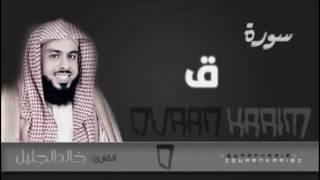 سورة ق للشيخ خالد الجليل تلاوة مؤثرة ترق لها القلوب 1437