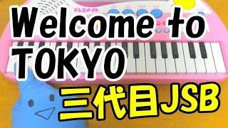 1本指ピアノ【Welcome to TOKYO】三代目 J Soul Brothers from EXILE TRIBE 簡単ドレミ楽譜 初心者向け