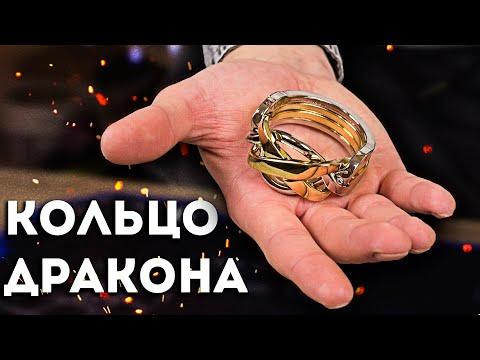 Кольцо дракона | невозможная головоломка ювелира