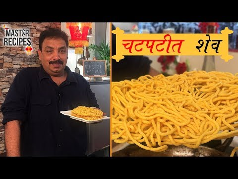 चटपटीत शेव | Diwali Faral Recipe | Shev Recipe | How To Make Sev | Homemade Sev