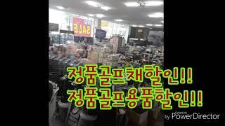 대전마스타골프백화점ㆍ골…