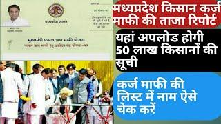 मध्य प्रदेश कर्ज माफी लिस्ट यहां देखें, 50 लाख किसानों की कर्जमाफी माफी सूची में अपना नाम देखिए,karj