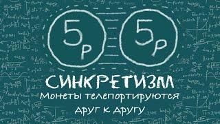 Синкретизм - простой фокус с монетами на ФигАсебе.ру