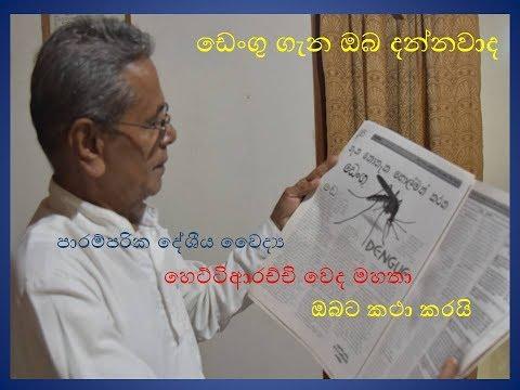 dengi indigenous treatment in sri lanka