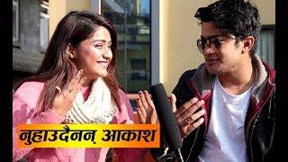 आकाश नुहाउदैनन् जाडोमा, आश्माको अगाडी खुल्यो पोलहरु - Aakash Shrestha & Ashma Giri
