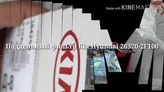 Обзор - поддельный масляный фильтр Kia Hyundai 26320-2F100