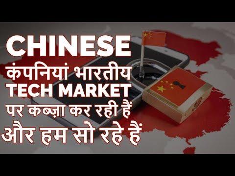 Chinese Tech Firms Investment | क्या घबराने की कोई ज़रूरत है ?