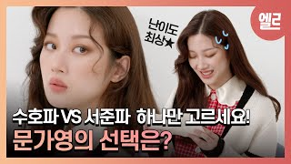 [Eng Sub] 10 Questions with  Mun Ga Young #ASKMEANYTHING | ELLE KOREA