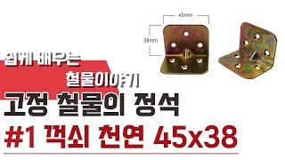 45x38 꺽쇠 가구 보강재