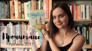 Прочитане у липні: Мара Іоана Славича/Голоси Європи