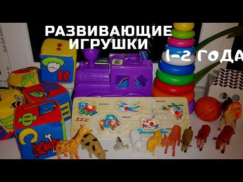 развивающие игрушки для детей 1-2 года| ТОП 10 полезных игрушек