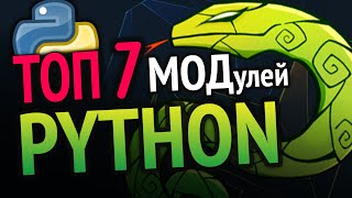 Python ТОП 7 модулей из PyPi!