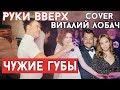 Виталий Лобач Чужие губы Руки вверх Живая музыка на праздник Полтава Киев mp3