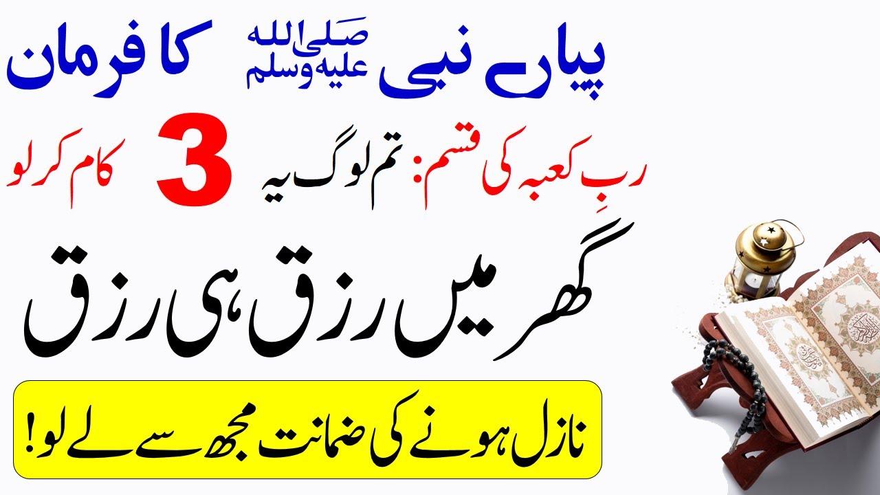 Apny Gar Yeh 3 Kam karin  Dollat He Dollat Nazil Hoga | How to get rich quick | Islamic Teacher