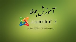 Joomla آموزش جوملا