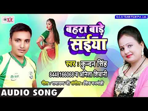 #Kundan Singh 2018 || Superhit Kanwar Song || Bahara Baade Saiyan || Latest Bol Bom Song