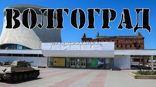Поездка в Волгоград. КомсоМОЛЛ. Квартира. Панорама Оборона Сталинграда.