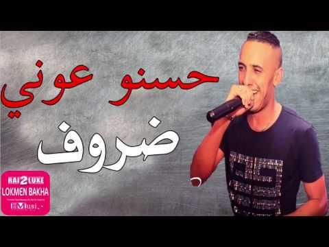 cheb djalil 2017 hasnou 3awni