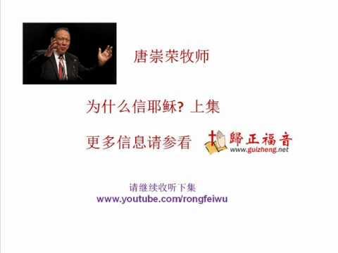 唐崇荣牧师: 为什么信耶稣 ? 上集