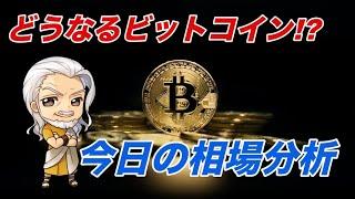 ビットコイン仮想通貨今後の市場分析【ビットコイン&ETH&XRP&XLM&IOST&BNB&BAT分析