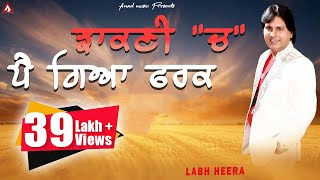Labh Heera l Jhakni Ch Pai Gaya Fark l Full Video l Latest Punjabi Song 2020 l Anand Music