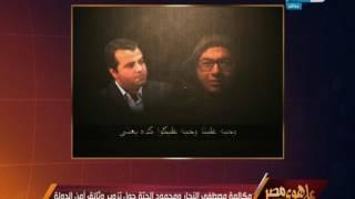 على هوى مصر - د. عبد الرحيم علي يكشف مكالمة بين مصطفى النجار ومحمود الحتة حول تزوير وثائق امن الدولة