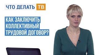 видео Коллективный договор заключается на срок — какой? Основные положения и ответственность сторон