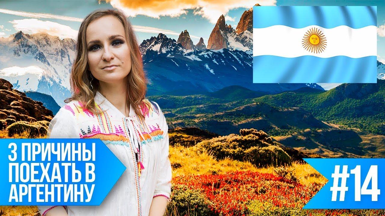 ЧЕМ ЗАПОМНИТСЯ ОТДЫХ В АРГЕНТИНЕ. Лучшее в Аргентине: ради чего стоит ехать в путешествие.