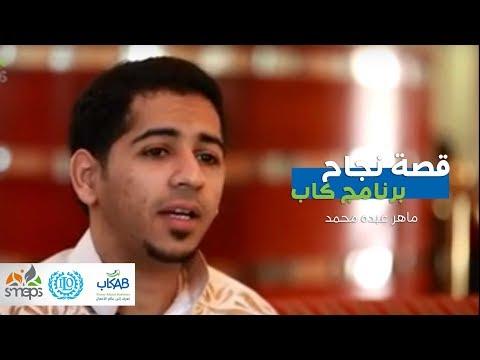 ماهر عبده محمد - دورات قصيرة برنامج كاب