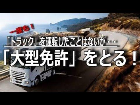 【運転免許】大型をとったる!全くトラックを運転したことがない人が大型免許をとるときの3つのコツ