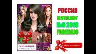 Листать каталог №5 Фаберлтик РОССИЯ