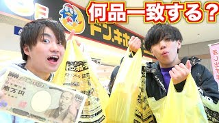 【1万円企画】ドンキで1万円分の爆買いしたら何品同じもの買えるの?