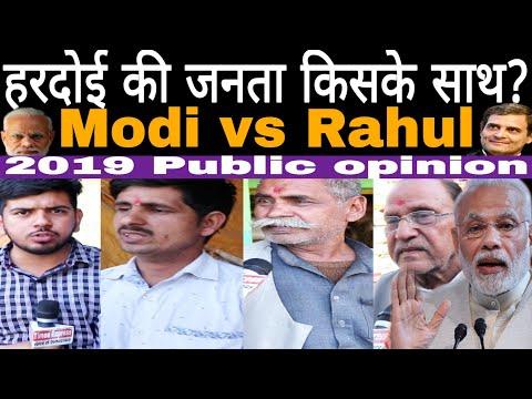 2019 Election: क्या बोली हरदोई की जनता? Modi vs Rahul। Public Opinion