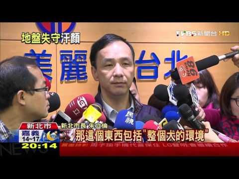 【TVBS】2016總統大選/市長回來上班了! 朱立倫:會加快推市政