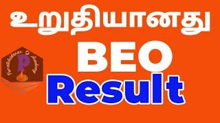 BEO Exam Result 2020,| Gopi| Puratchidasan Academy