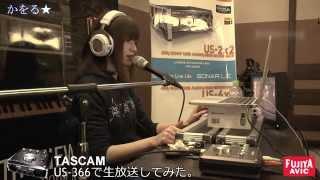 TASCAM US-366 で生放送してみた。 かをる★+TASCAM+FUJIYAAVIC