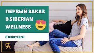 Продукция Siberian Wellness   Распаковка заказа Сибирское здоровье